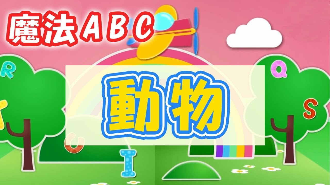 【ABC教學】動物篇|5個可愛動物英文單字!兒童英文教學|單字|Learning Engligh|魔法ABC - YouTube