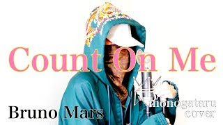 Baixar Count On Me - Bruno Mars (cover)