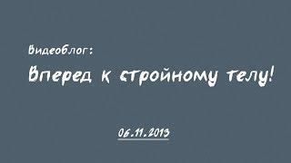 Честный видеоблог. Отчет за месяц! 06.11.2013