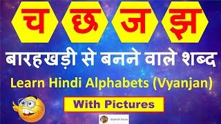 च छ ज झ बारहखड़ी से बनने वाले शब्द | Cha Chha Ja Jha Barakhadi se banane wale shabd | Cha Varnmala