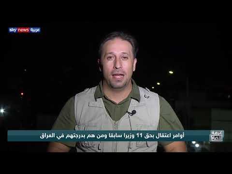 أوامر باعتقال 11 وزيرا سابقا ومن بدرجتهم في العراق