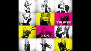 שרית חדד - לינדה - Sarit Hadad - Linda
