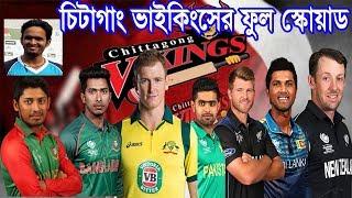 চিটাগাং ভাইকিংসের স্কোয়াডে কে কে থাকছেন? জানেন কি Full Squad of Chittagong Vikings   BPL News Update