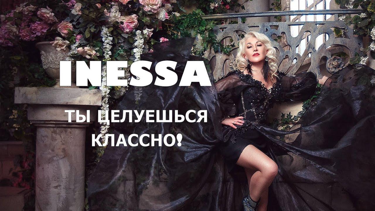 Inessa - Ты целуешься классно! Живые песни, СПБ