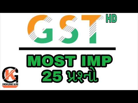 Most IMP GST questions for Gujarat government job, Gujarati Gk, Gujarat Gk for GPSC, Talati etc