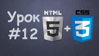 Создаем сайт на HTML5 + CSS3 | Урок №12 - Завершающий урок