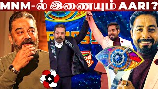 AARI to join hands with Kamal hassan | Makkal Needhi Maiam
