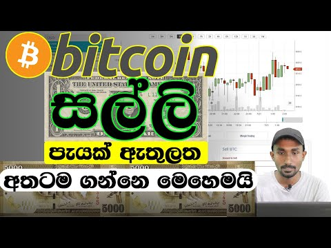 How I Earn 5000 Rupee Within 5 Minutes | Withdraw Bitcoin Earnings To Your Local Bank Account  🇱🇰