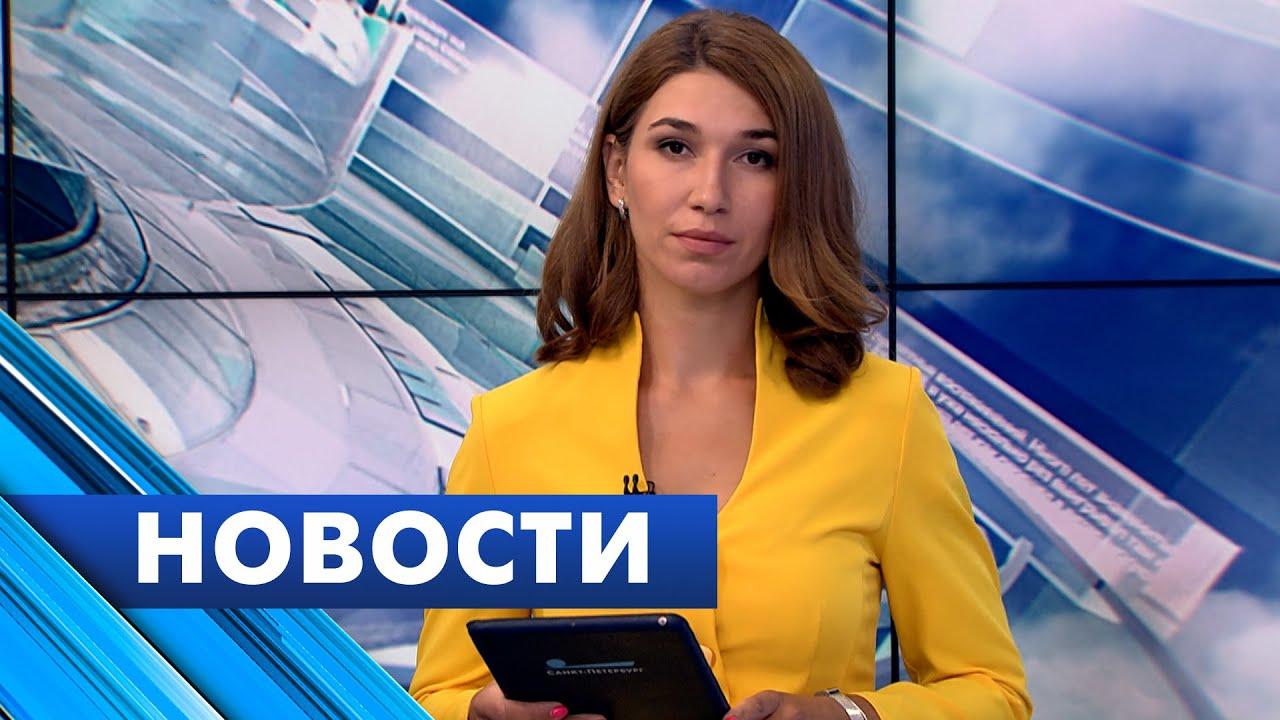 Главные новости Петербурга / 31 июля