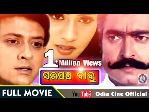 Sarpanch Babu || Odia Full Movie ||...