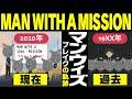 【漫画】MAN WITH A MISSION ブレイクまでの軌跡~渋谷ライブ→全米ツアー→メジャーデビュー→Remember Me~【マンガで解説】