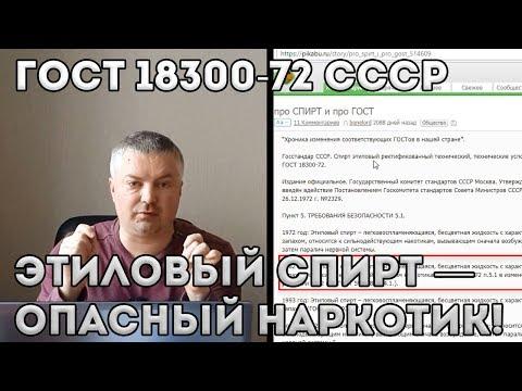 ГОСТ 18300-72 СССР. Этиловый спирт — наркотик!
