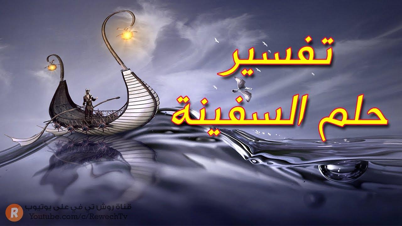 تفسير حلم السفينة ما معنى رؤية السفينة في الحلم؟ سلسلة تفسير الأحلام