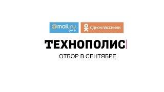 ТЕХНОПОЛИС. Образовательный проект в Санкт-Петербурге | Технострим