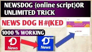 NEWS DOG {ONLINE SCRIPT}OR UNLIMITED TRICKS EARN MORE MONEY