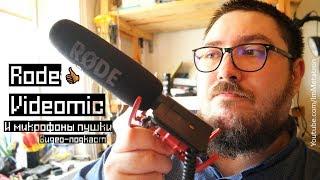 RODE VideoMic Обзор - микрофон пушка - полезный ликбез по микрофонам.