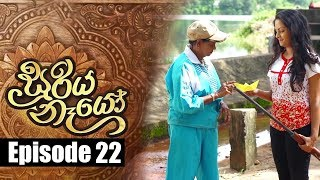 Sooriya Naayo Episode 22 | 19 - 08 - 2018 | Siyatha TV Thumbnail