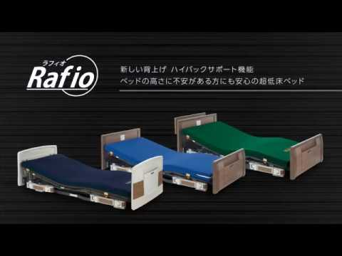 Rafio  Positioning Bed Introduction Video