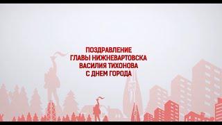 9 марта - День со дня образования города Нижневартовска