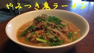 【ニンニク挽肉味噌ラーメン】作り方