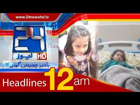 News Headlines | 12:00 AM | 12 January 2018 | 24 News HD