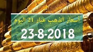 اسعار الذهب عيار 21 اليوم الخميس 23-8-2018 في محلات الصاغة في مصر