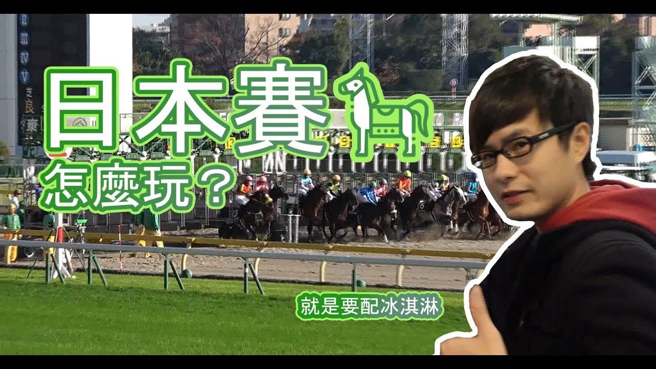 日本賽馬怎麼玩? 東京自耕農 Tokyofarmer - YouTube