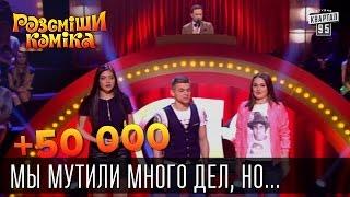 +50 000 - Мы мутили много дел, но лишь Мосийчук влетел | Рассмеши комика 2015