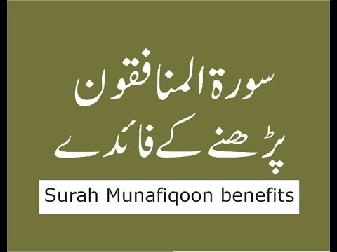 Surah Munafiqoon ki fazilat | surah Al munafiqun | Surah Munafiqoon benefits in Urdu