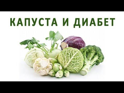Капуста при сахарном диабете. Рецепты блюд из свежей и квашеной капусты для диабетиков