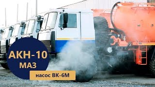 Агрегат сбора газового конденсата 10 м³ с насосом ВК-6 на шасси МАЗ | производство УЗСТ