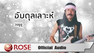 อับดุลเลาะห์ - วงซูซู (Official Audio)