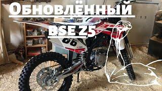 BSE Z5 из грязи в князи. ставим дид 520 , митас с18 120/90
