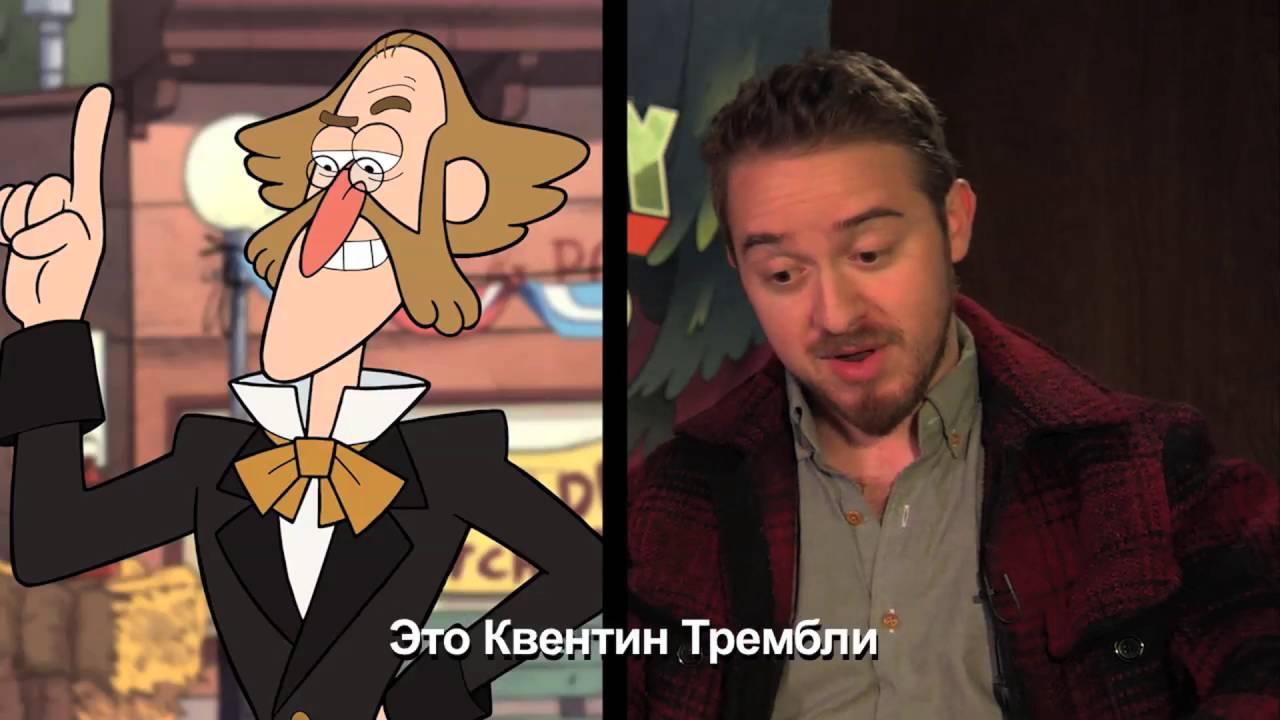кто озвучивает гравити фолз на русском фото