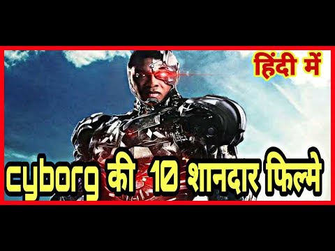Top ten cyborg movies of Hollywood   in hindi