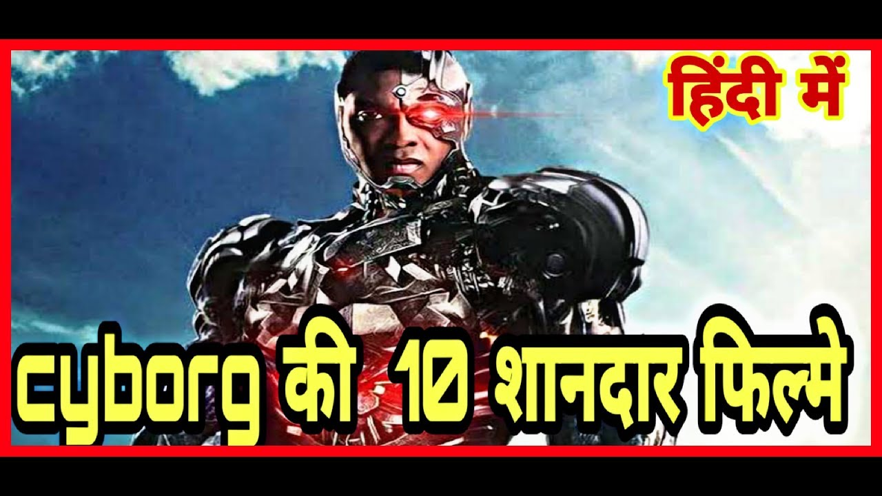 Download Top ten cyborg movies of Hollywood | in hindi