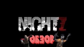 NightZ - Первый обзор на игру. Ну такое ......