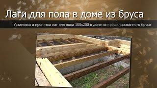 видео Строительство пола в деревянном доме из бруса