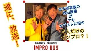 吉本新喜劇の森田展義がゲストを迎えて 2人っきりでインプロをする特別...