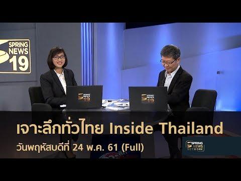 เจาะลึกทั่วไทย Inside Thailand (Full) | 24 พ.ค.61 | เจาะลึกทั่วไทย thumbnail