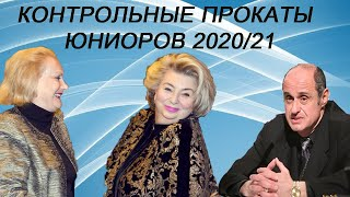 Фигурное катание контрольные прокаты юниоров 2020 21 Тарасова Чайковская и Карпоносов о прокатах