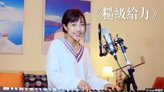 旺福【糙級給力】Cover - 蔡佩軒 Ariel Tsai