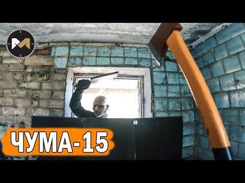 Видео: ЗОМБИ ЛОМИТСЯ НА НАШУ БАЗУ. ЧУМА-15: КОЛОНИЯ, 1 СЕРИЯ