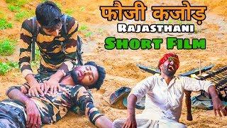 फौजी कजोड़ || 15 August Special Rajasthani Short Film || Marwadi_Masti