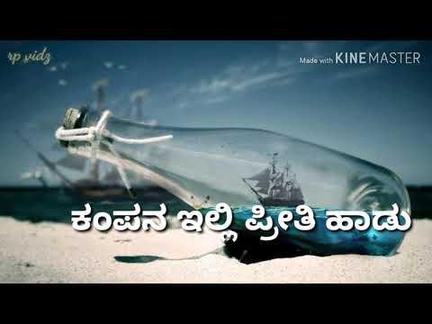 ತುಂತುರು   Kannada whatsapp status.. 💝💝