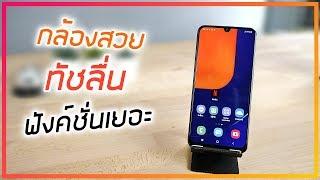 รีวิว Samsung Galaxy A50s กล้องสวย จองาม ได้ฟังค์ชั่น Note10 เพียบ