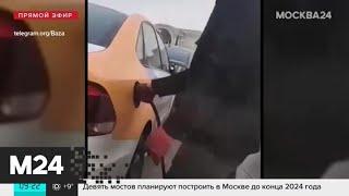 Фото В Москве задержали мужчину, который сливал бензин из авто каршеринга - Москва 24