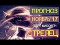 Гороскоп СТРЕЛЕЦ Ноябрь 2017 год / Ведическая Астрология
