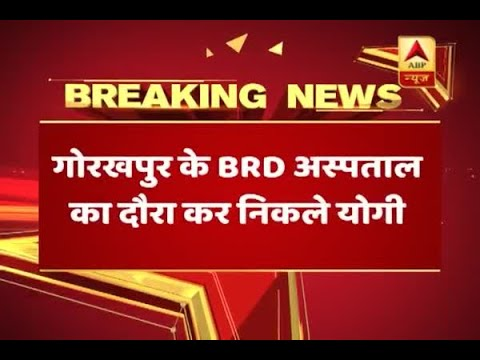 After two hours of inspection, Yogi Adityanath leaves from BRD Hospital