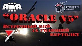 ''ORACLE V5'' Зустрічний бій за впав вертоліт SquadGames 24.08.2019 [ArmA3] [7th] [Kyznec]